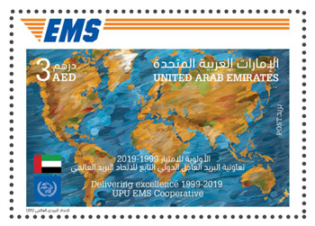UAE's 20th Anniversary joint commemorative stamp