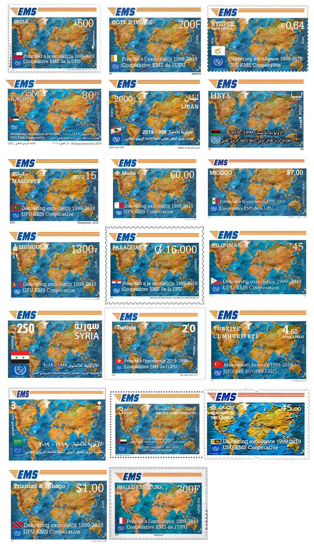 EMS Cooperative 20th anniversary stamps