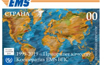 Russian 20th Anniversary EMS stamp